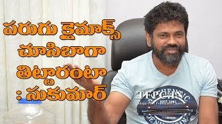 When I was an assistant writer, Prakash Raj appreciated me  : Sukumar - IGTELUGU