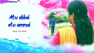 Atu Ammai Etu Abbai || Telugu Short Film 2019|| Episode - 1 - YOUTUBE