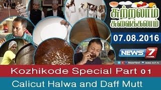 Calicut Halwa and Mapla Paatu at Kozhikode Special| Sutralam Suvaikalam | News7 Tamil