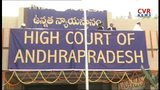 Supreme Court Rejects AP Advocates Plea On High Court Bifurcation | CVR News - CVRNEWSOFFICIAL