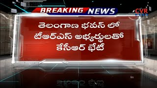 CM KCR to Meet TRS Leaders at Telangana Bhavan | B Forms To TRS MLA Candidates l CVR NEWS - CVRNEWSOFFICIAL
