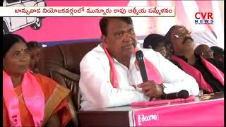 Pocharam Srinivas Reddy slams Chandrababu over Alliance with Congress  | Banswada | CVR News - CVRNEWSOFFICIAL