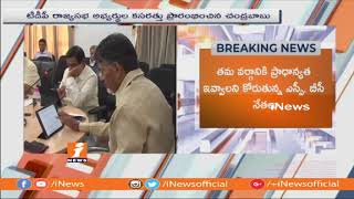 Chandrababu Discussion With TDP Ministers on Rajya Sabha Candidates | iNews - INEWS