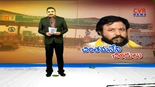 చింతమనేని చిందులు..| Chintamaneni Prabhakar Over Action at Kaza Tollgate Guntur | CVR News - CVRNEWSOFFICIAL