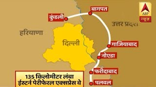 Eastern Peripheral Expressway To Be Inaugurated Today - ABPNEWSTV