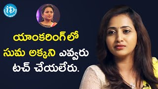 Anchor Lasya Hails Anchor Suma | Frankly With TNR | Celebrity Buzz With iDream | iDream Movies - IDREAMMOVIES