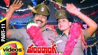 Manchi Donga Telugu Full Movie | Chiranjeevi | Vijayashanti | Suhasini | Part 11 | Mango Videos - MANGOVIDEOS