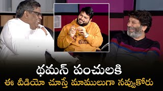 Trivikram and Thaman Interacts With Lyricists Of Ala Vaikunthapurramuloo - TFPC