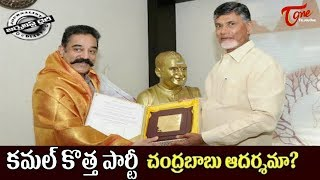 Journalist Diary | Kamal Hasan's Chandra Babu | Makkal Needhi Maiam | By Satish Babu - TeluguOne - TELUGUONE