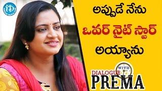 అప్పుడే నేను ఓవర్ నైట్ స్టార్ అయ్యాను - Actress Indraja | Dialogue With Prema || Celebration Of Life - IDREAMMOVIES
