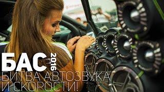 БАС 2016. БИТВА АВТОЗВУКА И СКОРОСТИ! Закрытие сезона. Ростов-на-Дону