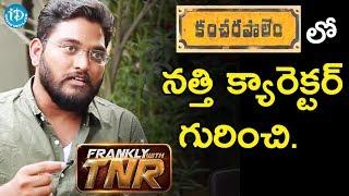 C/O Kancharapalem లో నత్తి క్యారెక్టర్ గురించి చెప్పిన Director Maha || Frankly With TNR - IDREAMMOVIES