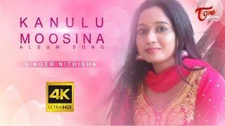 Kanulu Moosina Album Song   Latest Telugu Music Videos 2018   By Nithisha   TeluguOne - TELUGUONE