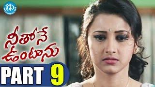 Neethone Vuntanu Movie Part 9 || Upendra, Rachana, Sangavi || T Prabhakar || Vandemataram Srinivas - IDREAMMOVIES