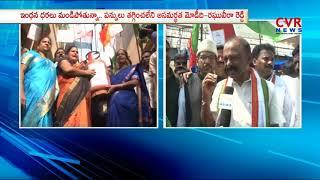 Bharath Bandh : Raghuveera Reddy | Slams Modi Govt Over Petrol Hike | CVR NEWS - CVRNEWSOFFICIAL