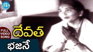 Devata Movie Songs - Bhajane Modajanakamura Video Song || Chittor V Nagaiah, Kumari - IDREAMMOVIES
