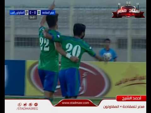 أحمد الشيخ يسجل هدف مصر للمقاصة الأول في مرمى المقاولون العرب