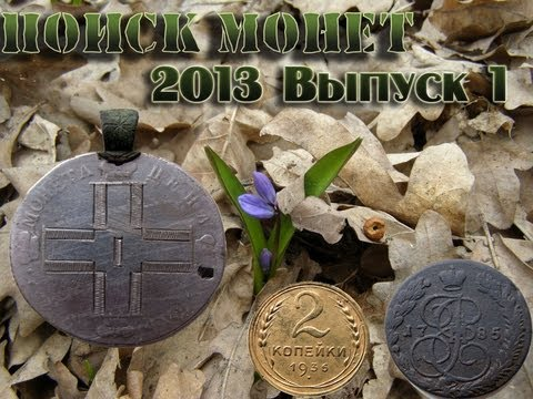 Поиск Монет. Весенние выходы 2013 (выпуск 1)