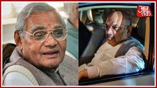 Atal Bihari Vajpayee की हालत बेहद नाज़ुक, AIIMS पहुंचे Amit Shah - AAJTAKTV
