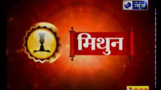 19 मई 2018 का राशिफल, Aaj Ka Rashifal, 19 मई 2018 Horoscope जानिये Guru Mantra में - ITVNEWSINDIA