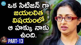 Actress Gautami Exclusive Interview Part #13 || Frankly With TNR || Talking Movies With iDream - IDREAMMOVIES
