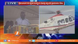 Kodandaram Speech at Tandur Prajakutami Public Meeting | Rahul Gandhi | iNews - INEWS