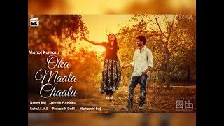 Oka Maata Chaalu -Telugu short film by Manoj Kumar || 2016 || - YOUTUBE
