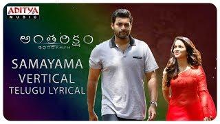 Samayama Vertical Telugu Lyrical || Antariksham 9000 KMPH Songs || Varun Tej, Lavanya Tripathi - ADITYAMUSIC