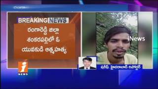 Young Man Record Selfie Before Commits Suicide   Loosing Money in Cricket Betting   iNews - INEWS