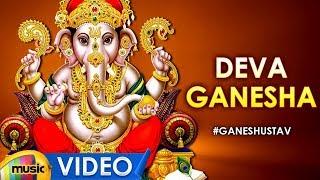 Ganesh Chaturthi 2018 Special Songs | Deva Ganesha Song | Junaid | #VinayakaChavithi | Mango Music - MANGOMUSIC
