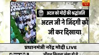 Atal ji spent several years in opposition but never compromised ideology: PM Modi at prayer meet - ABPNEWSTV
