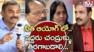 మోడీకి ..ఇద్దరు చంద్రుళ్ల మీటింగ్ లో తిరగాబడాలి|KCR and Chandrababu to Reverse on Modi in Niti Aayog - CVRNEWSOFFICIAL
