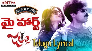 "My Heart Full Song With Telugu Lyrics ||""మా పాట మీ నోట""|| Jalsa Songs - ADITYAMUSIC"