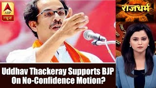 Uddhav Thackeray to decide whether to support BJP in no-confidence motion or not: Sources - ABPNEWSTV