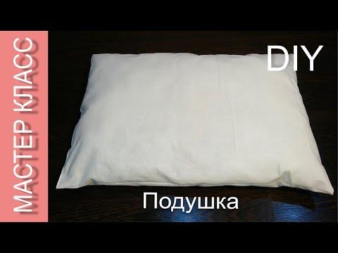 Как сшить подушку перьевую своими руками 365