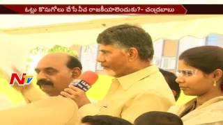 Chandrababu Naidu Meeting with TDP Leaders In Nandyal about Development || NTV - NTVTELUGUHD