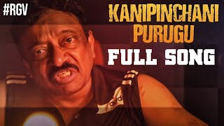 RGV Song On Corona Virus | Kanipinchani Purugu Corona Song | Ram Gopal Varma - TFPC