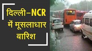 Heavy rain hits Delhi-NCR causing traffic snarls |  दिल्ली-एनसीआर में भारी बरसात, - ZEENEWS
