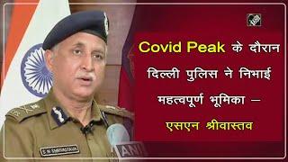 video : Corona के दौरान Police ने महत्वपूर्ण भूमिका निभाई - Delhi Police Commissioner