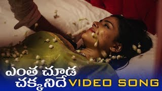 Raahu Movie Entha Chooda Chakkande Video Song | AbeRaam | Kriti Garg - TFPC