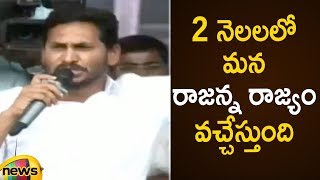 YS Jagan Strong Confidence Over Winning In 2019 AP Elections | Samara Shankaravam In Anantapur - MANGONEWS