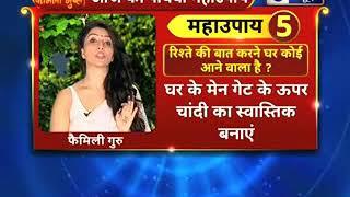Chhath Puja special 2018: क्या रिश्ते की बात करने कोई घर आने वाला है || Family guru - ITVNEWSINDIA