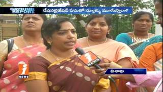Govt Neglects On Private Schools Collecting High Fees In Visakha | Ground Report | iNews - INEWS