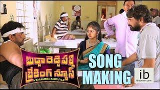 Buddareddy Palli Breaking News song making - idlebrain.com - IDLEBRAINLIVE