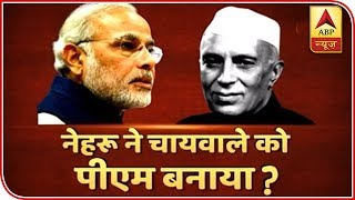 Did Nehru made it possible for 'chaiwala' to become PM? - ABPNEWSTV