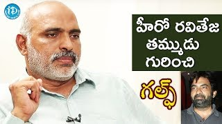 Sunil Kumar Reddy About Ravi Teja's Brother Raghu Raju || Talking Movies With iDream || #Gulf - IDREAMMOVIES