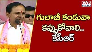 జానారెడ్డి గులాబీకండువా కప్పుకోవాలి: కేసీఆర్|KCR Straight Question to Jana Reddy over 24 Hours Power - CVRNEWSOFFICIAL