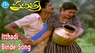 Itthadi Binde Song - Pavitra Movie Songs - Rajendra Prasad, Bhanupriya, Chandra Mohan - IDREAMMOVIES