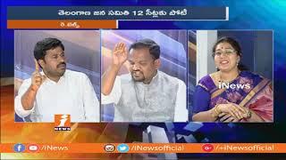 Debate | Rebels Tension For Mahakutami Parties and TRS in Telangana Elections | P2 | iNews - INEWS