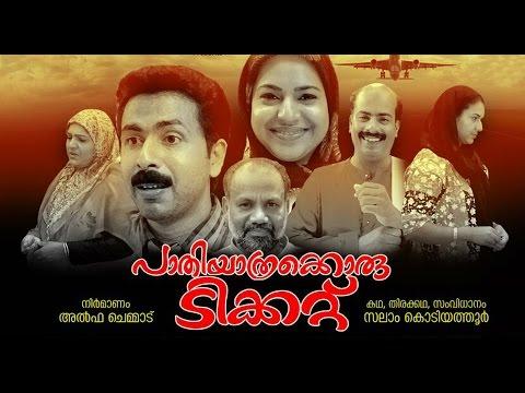 Pathiyathrakkoru ticket Home Cinema